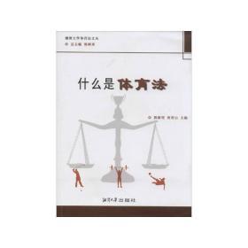 湘潭大学体育法文丛 什么是体育法