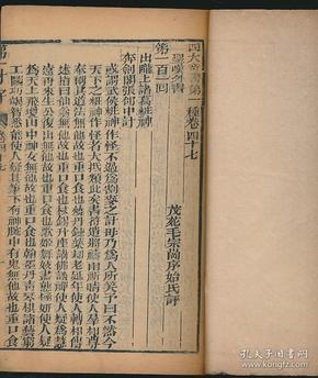 罕见珍稀版本:四大奇书第一种《三国志演义》(毛宗岗评·金圣叹外书,清刻本·16开线装·存1册)