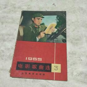电影歌曲选(1965年第3辑)