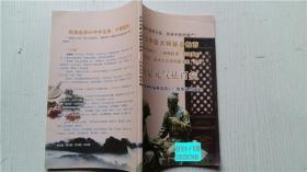 百位中医大师联合推荐—补足元气祛百病 丁一村 编著 北京灵芪胶囊健康咨询中心 大32