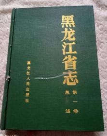 黑龙江省志 总述(第一卷)