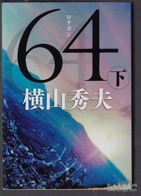 64(ロクヨン) 下 (文春文库) 64开