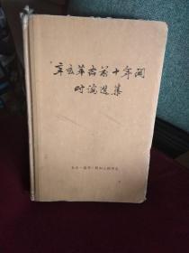 辛亥革命前十年间时论选集  第一卷下册