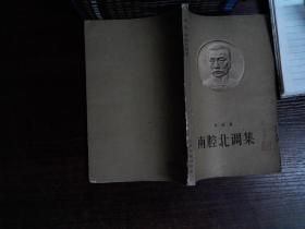 南腔北調集 【人民文學出版社】