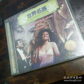 CD 世界名谣