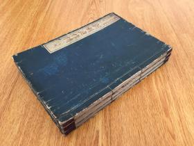 1894年和刻《新撰庭作传》存三册,惜缺一册,全图本,日本古典园林庭院艺术