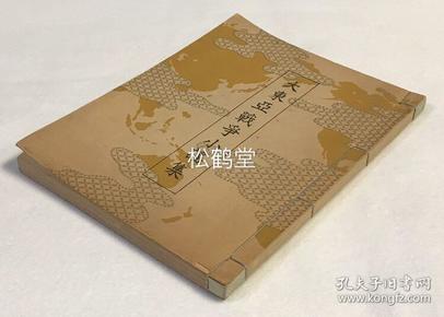 《大东亚战争小谣集》1册全,和本,昭和18年,1943年版,二战期间日本的民间歌谣小谣集,内含《特别攻击队》,《敌前上陆》,《索罗门海战》,《美英后悔》,《蒋介石》,《印度独立》,《大东亚共荣圈》,《南方乐土》,《南方资源》,《满洲国》等,文艺为时局战争服务的体现,十分有趣。