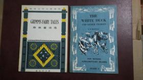 格林童话选 英语文学注释读物  白鸭和其他故事(英文) 2本合售