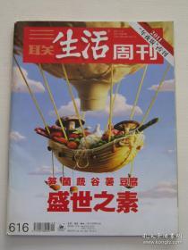 《三联生活周刊》201101,( 盛世之素:笋、菌、蔬、谷、薯、豆腐,素菜素食专题!)