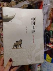 中国工匠(河北卷).书架5