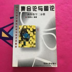 集合论与图论:离散数学二分册