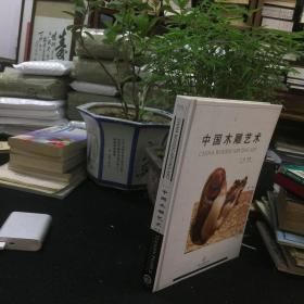中国木雕艺术.第一卷.Vol.1