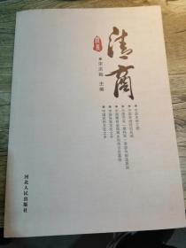 清商(河北省,清河县)