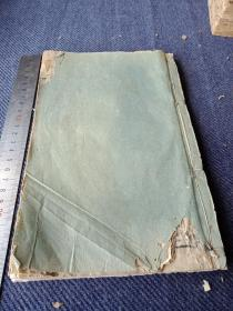 徐氏三种有余堂精写刻大字本《三字经训诂》一册全。,最后一页补抄。