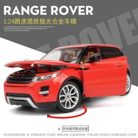彩珀合金车模(型号68244) 1:24仿真路虎揽胜极光越野车SUV汽车模型儿童玩具车