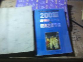 200篇影响孩子一生的经典名著导读:外国卷