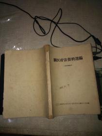 新医疗法资料选编(内有毛主席语录,手刻油印本,大16开)1972年出版