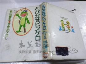 原版日本日文书 とびだせ ピンケロ 松山善三 すずの・とし PHP研究所 1984年6月 大32开硬精装