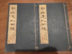 清刻本(白石道人四种)线装2册全 近代词学家王玉章红蓝两色小楷批阅