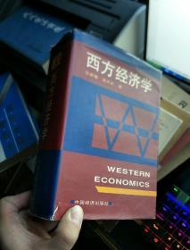 西方經濟學  精裝合訂本