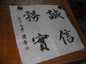 诸暨徐双喜行楷书法一张:诚信务实(68X69)CM【永久包真】