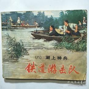 连环画:铁道游击队(八)湖上神兵[上海人美1981年2版第23次印]