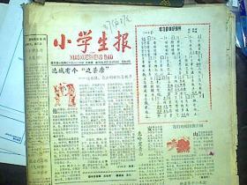 小学生报1990年37期合售