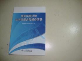 国家电网公司合同管理实务操作手册