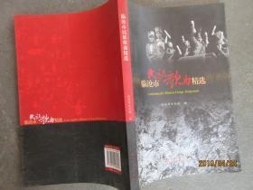 临沧市民族歌曲精选