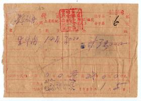 饮食专题---50年代发票单据-----1952年上虞县上虞街
