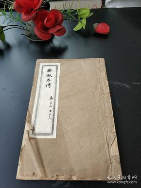 春秋左传卷26-28(37210259)