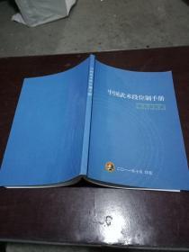 中国武术段位制手册