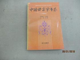 中国语言学年鉴  (1994)