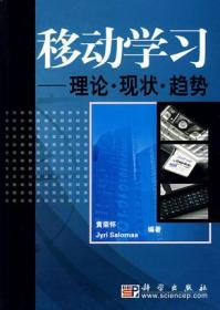 现货正版 移动学习理论现状趋势 黄荣怀科学出版社(2008年5月1版1印)
