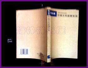 中国古代思想论