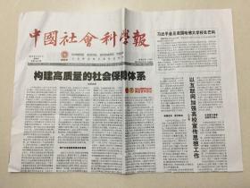 中国社会科学报 2019年 3月21日 星期四 总第1657期 今日8版 邮发代号:1-287
