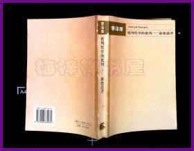 批判哲学的批判- 康德述评 袁辉初签