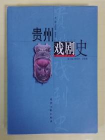 贵州戏剧史 彩色插图28页   qs3