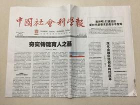 中国社会科学报 2019年 3月22日 星期五 总第1658期 今日8版 邮发代号:1-287
