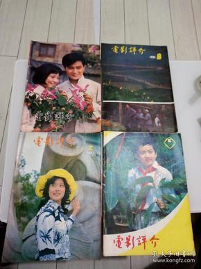电影评介1982年第2.6.7.8期【4本合售】