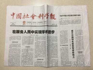 中国社会科学报 2019年 3月25日 星期一 总第1659期 今日8版 邮发代号:1-287