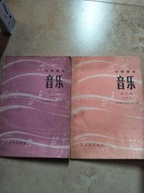 中学课本 音乐 第三册 第四册 (试用本)全2册合售【实物图片】