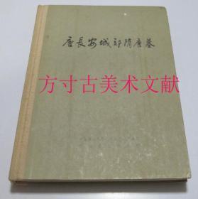 唐长安城郊隋唐墓 布面书脊  1980年精装