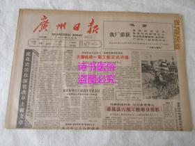"""老报纸:广州日报 1988年12月29日 总第9187号——广州市保护消费者合法权益的规定、我喜欢玩真格的:记青年演员李虎、研究""""红学""""可看些什么书、中岳记零"""