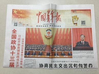 中国青年报 2019年 3月4日 星期一 第16281期 今日8版 邮发代号:1-9