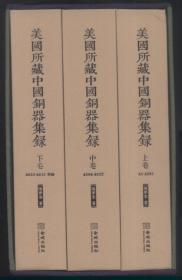 美国所藏中国铜器集录(大16开精装 全三册原外盒)陈梦家 著