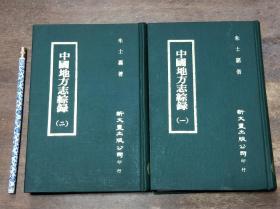 中国地方志综录(共二册)