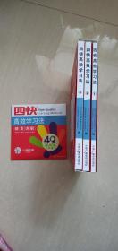 四快高效学习法1.2.3(3本合售)带3张光盘