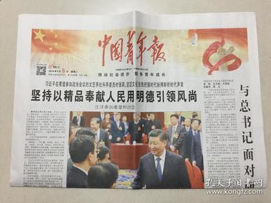 中国青年报 2019年 3月5日 星期二 第16282期 今日12版 邮发代号:1-9