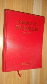 中国共产?#36710;?#20869;法规选编(2001-2007)精装